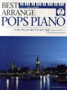 【送料無料選択可!】ツェルニー30番から40番程度 ベストアレンジポップスピアノ(2) 〜ムーンリ...