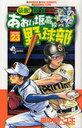 最強!都立あおい坂高校野球部 23 (少年サンデーコミックス) (コミックス) / 田中 モトユキ
