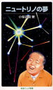 ニュートリノの夢 / 岩波ジュニア新書 646 (新書) / 小柴 昌俊 著