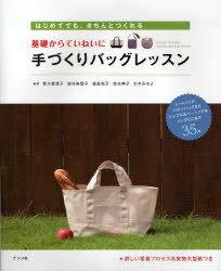 【送料無料選択可!】基礎からていねいに手づくりバッグレッスン はじめてでも、きちんとつくれ...