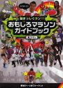 【送料無料選択可!】おもしろマラソンガイドブック / 猫まっしぐラン!! (単行本・ムック) / 猫...