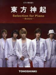 楽譜 東方神起 Selection for Piano 〜Bolero〜 / ピアノ弾き語り[本/雑誌] (楽譜・教本) / ヤマハミュージックメディア