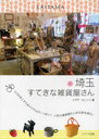 【送料無料選択可!】埼玉すてきな雑貨屋さん ココロをくすぐるアイテムがいっぱい!人気の雑貨...