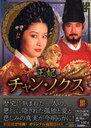 【送料無料選択可!】DVD-BOX 王妃 チャン・ノクス 3 (DVD) / 竹書房