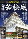 名城を歩く 会津若松城 新版 (PHPムック) (ムック) / 西ヶ谷 恭弘