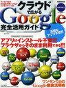 クラウドで広がるGoogle完全活用ガイ / サクラムック 47 (ムック) / 笠倉出版社