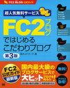 【送料無料選択可!】FC2ブログではじめるこだわりブロ 3版 / FC2BLOG公式ガイド (単行本・ムッ...