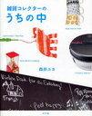 【送料無料選択可!】雑貨コレクターのうちの中 (単行本・ムック) / 森井 ユカ 著