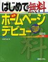 【送料無料選択可!】はじめての無料最新ホームページデビュー (ADVANCED MASTER SERIES22) (単...