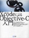 【送料無料選択可!】XcodeによるObjective-C入 (単行本・ムック) / 大津 真 著