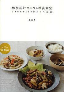 【送料無料選択可!】体脂肪計タニタの社員食堂 500kcalのまんぷく定食 (単行本・ムック) / タニタ