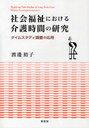 社会福祉における介護時間の研究-タイムス (単行本・ムック) / 渡邊 裕子 著