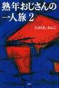 熟年おじさんの一人旅 2 (単行本・ムック) / たかはし かんじ 著