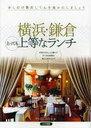 【送料無料選択可!】横浜・鎌倉とっても上等なランチ (単行本・ムック) / アトリエ・ルリエ