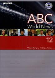 ABC World News DVDで学ぶABCニュースの英語 12[本/雑誌] (単行本・ムック) / 山根繁 KathleenYamane