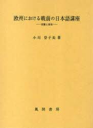 欧州における戦前の日本語講座-実態と背景 (単行本・ムック) / 小川 誉子美 著
