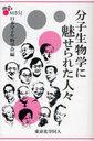 【送料無料選択可!】分子生物学に魅せられた人々 (単行本・ムック) / 日本分子生物学会/編