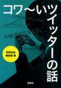 コワ~いツイッターの話 (宝島SUGOI文庫) (文庫) / 別冊宝島編集部/編