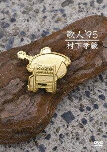 【送料無料選択可!】歌人 '95 / 村下孝蔵