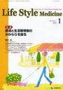 [書籍のメール便同梱は2冊まで]/LifeStyleMedic 4- 1[本/雑誌] (単行本・ムック) / 先端医学社