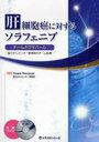 肝細胞癌に対するソラフェニブ[本/雑誌] (単行本・ムック) / 池田公史 TeamNexavar