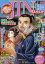 JIN-仁- 5 集英社ジャンプリミックス (廉価版コミックス) / 村上もとか/著