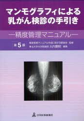 【送料無料選択可!】マンモグラフィによる乳がん検診の手引き 精度管理マニュアル (単行本・ム...