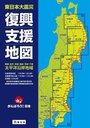 【送料無料選択可!】東日本大震災 復興支援地図 (単行本・ムック) / 昭文社
