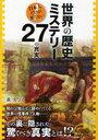 日本人だけが知らない 世界の歴史ミステリー27の真実 (新人物文庫) (文庫) / 森実与子/著