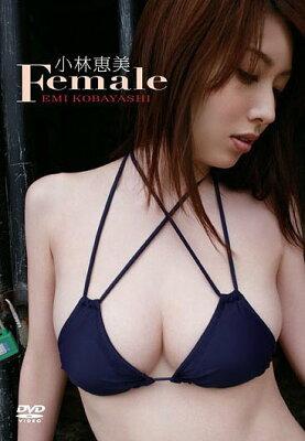 【送料無料選択可!】Female / 小林恵美