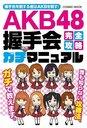 AKB48握手会完全攻略ガチマニュアル 握手会を制する者はAKBを制す! (COSMIC MOOK) (単行本・...