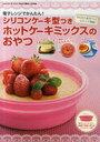 【送料無料選択可!】シリコンケーキ型つきホットケーキミックスのおやつ (GAKKEN HIT MOOK) (...