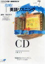 【送料無料選択可!】CD ラジオ攻略!英語リスニング 7月号 (単行本・ムック) / NHK出版