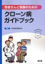 【送料無料選択可!】患者さんと家族のためのクローン病ガイドブック (単行本・ムック) / 日本...