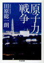 原子力戦争 (文庫) (文庫) / 田原総一朗/著