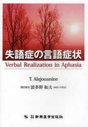 失語症の言語症状 / 原タイトル:Verbal Realization in Aphasia (単行本・ムック) / テオフィル・アラジュアニヌ/〔著〕 波多野和夫/訳解説