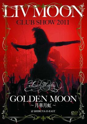 【送料無料選択可!】LIV MOON CLUB SHOW 2011 GOLDEN MOON ~月華月虹~ / LIV MOON