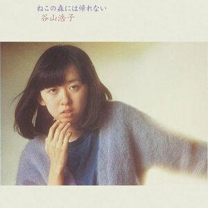 【送料無料選択可!】【試聴できます!】ねこの森には帰れない [Blu-spec CD] / 谷山浩子