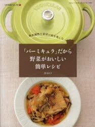 【送料無料選択可!】「バーミキュラ」だから野菜がおいしい簡単レシピ 無水調理で素材の味を楽...