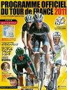 【送料無料選択可!】ツール・ド・フランス公式プログラム 2011 (ヤエスメディアムック) (単行...