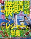 るるぶ横須賀三浦逗子葉山 〔2011〕 (るるぶ情報版 関東) (単行本・ムック) / JTBパブリッシング
