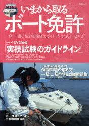 【送料無料選択可!】いまから取るボート免許 一級・二級小型船舶操縦士ガイドブック 2011-2012...