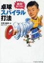 【送料無料選択可!】卓球スパイラル打法 (単行本・ムック) / 平岡義博/著
