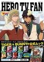 TIGER&BUNNY 公式ムック HERO TV FAN Vol.1 (主婦と生活生活シリーズ) (ムック) / 主婦と生活社