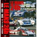 【送料無料選択可!】LE MANS 24h 1990・1992・1993 ル・マンに挑んだ日本車 / モーター・スポーツ