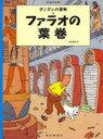 ファラオの葉巻 / 原タイトル:LES CIGARES DU PHARAON (タンタンの冒険) (児童書) / エルジェ...