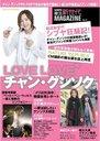 【送料無料選択可!】韓流新世代マガジン vol.4 (単行本・ムック) / TOKIMEKIパブリッシング