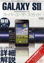 GALAXY S2スーパーユーザーズガイド スマートフォンを快適に使いこなす本 100%ムックシリーズ...
