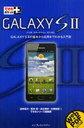 【送料無料選択可!】GALAXY S2 ドコモスマートフォンSC-02C GALAXY S2の基本から応用までわか...