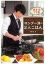 【送料無料選択可!】ロンブー淳の2人ごはん 恋する77皿 ATSUSHI'S COOKING (単行本・ムック) ...